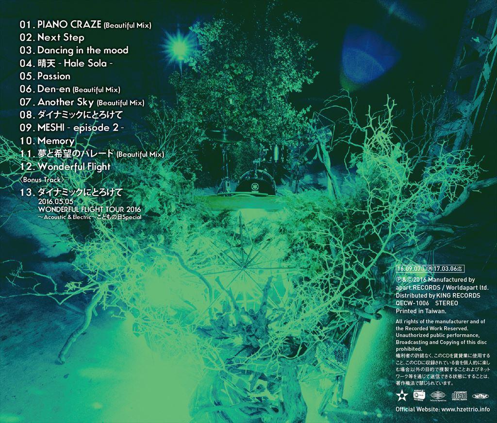 "H ZETTRIO Album ""PIANO CRAZE""|NENOUWASA/ねのうわさ"